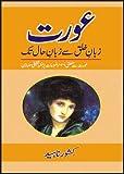 img - for Aurat-Zaban-I Khalq Se Zaban Hal Tak book / textbook / text book