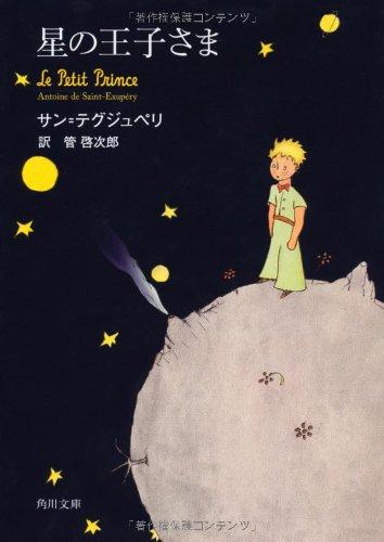 星の王子さま