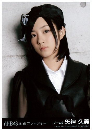 AKB48 公式生写真 永遠プレッシャー 劇場盤 強がり時計 Ver. 【矢神久美】