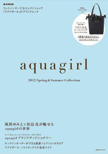 aquagirl 2012 Spring & Summer Collection (e-MOOK 宝島社ブランドムック)
