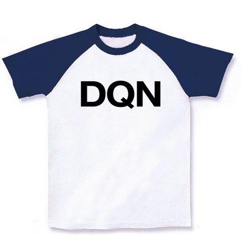 【ドキュン!】レッテルシリーズ DQN ラグランTシャツ(ホワイト×ネイビー) M