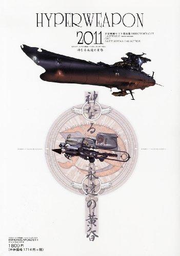 MODEL Art (モデル アート) 増刊 ハイパーウェポン2011 2011年 07月号 [雑誌]