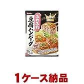 【ご注意ください!1ケース納品です】 ハウス 三ツ星食感 ふわふわ豆腐ハンバーグ 44.6g ×30個入