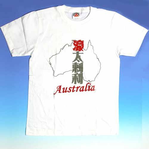 [Coin T-shirt 500 yen] Kanji Country Australia T-shirt White M s...