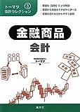 トーマツ会計セレクション〈3〉金融商品会計 (トーマツ会計セレクション 3)