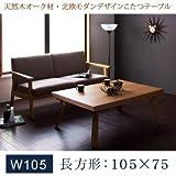 IKEA・ニトリ好きに。天然木オーク材・北欧モダンデザインこたつテーブル【Catlaya】カトレーヤ/長方形(105×75) | ナチュラル