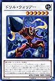 遊戯王カード 【 ドリル・ウォリアー 】 DP10-JP018-R 《デュエリストパック 遊星編3》
