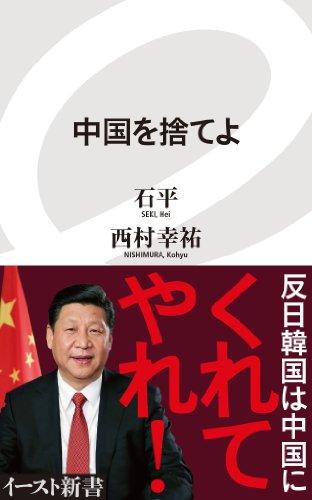 中国を捨てよ (イースト新書) (イースト新書 28)