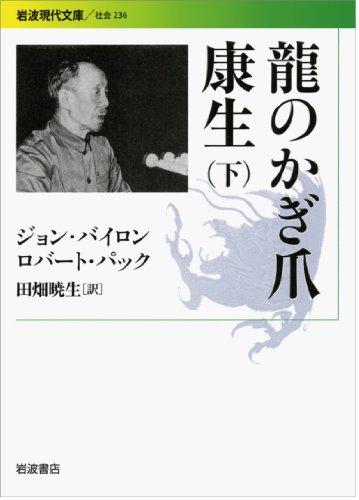 龍のかぎ爪 康生(下) (岩波現代文庫)