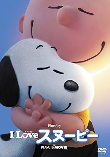 I LOVE スヌーピー THE PEANUTS MOVIE[DVD]