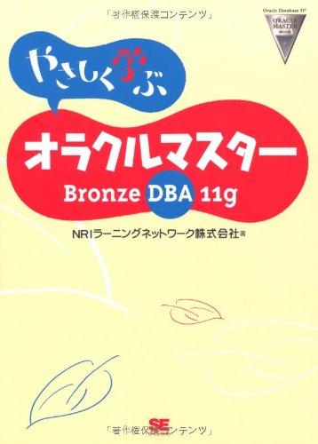 やさしく学ぶオラクルマスター Bronze DBA 11g [単行本(ソフトカバー)] / NRIラーニングネットワーク株式会社 (著); 翔泳社 (刊)