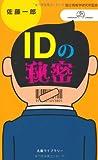 IDの秘密 (丸善ライブラリー―情報研シリーズ)