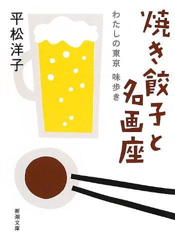 焼き餃子と名画座―わたしの東京味歩き (新潮文庫)