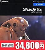 Shade 8.5 standard for Windows