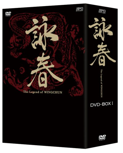 詠春 The Legend of WING CHUN DVD-BOXI