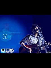 秦 基博 CONCERT TOUR 2016−青の光景− TBSオンデマンド版
