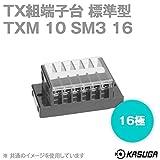 春日電機 TXM 10 SM3 16 TX組端子台 (16極) (標準形) (最大15A) (ネジ:M3) (セルフアップ) NN