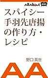 スパイシー手羽先唐揚の作り方・レシピ (All About Books)