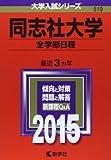 同志社大学(全学部日程) (2015年版 大学入試シリーズ)