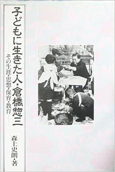 Kodomo ni ikita hito Kurahashi Sozo: Sono shogai, shiso, hoiku, kyoiku