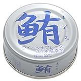 伊藤食品 鮪ライトツナフレーク・オイル無添加 70g