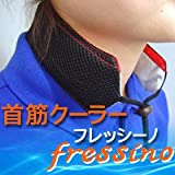 2個で送料無料!熱中症対策グッズ 冷却グッズ クールビズ ネッククーラー「首筋クーラー フレッシーノ」