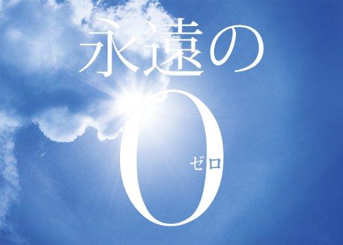 永遠の0 [Blu-ray]