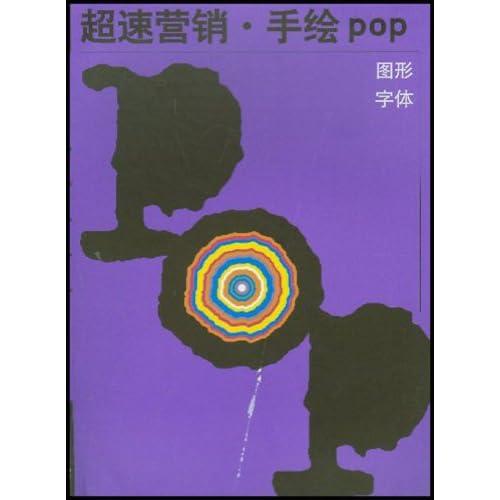 校園節慶娛樂旅游/超速營銷手繪pop