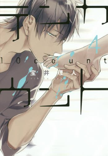 テンカウント(4) (ディアプラス・コミックス)