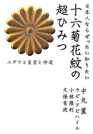 十六菊花紋の超ひみつ