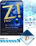 Rohto Rohto Z! PRO Eye Drops 12ml