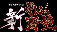 機動戦士ガンダム 新ギレンの野望 (初回封入特典:ガンダムロワイヤル シリアルコード & 特別限定プロダクトコード同梱)