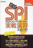 即効! SPI実戦演習 言語分野 2006年度版