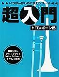 超入門トロンボーン塾 (いちばんはじめに読むシリーズ)