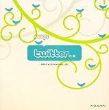 Twitterの本