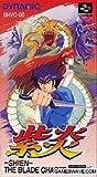 echange, troc Shien The Blade Dancer