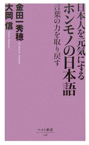 日本人を元気にするホンモノの日本語
