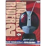 仮面ライダー ライダーマスクディスプレイ~旧1号&2号編~ 旧2号単品