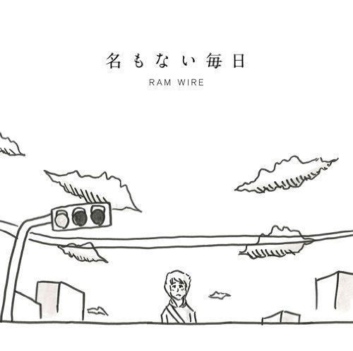 名もない毎日(初回生産限定盤)(DVD付)