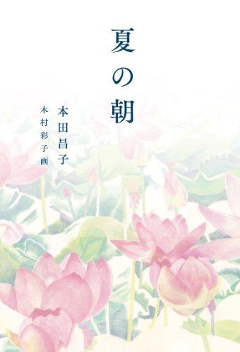 夏の朝 (福音館創作童話シリーズ)