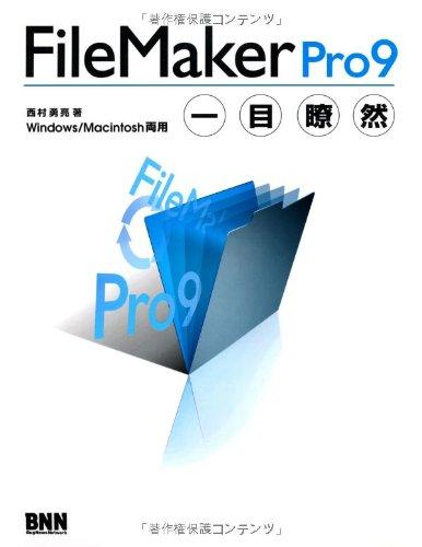 FileMaker Pro9一目瞭然―Windows/Macintosh両用