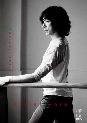Ballet Work 首藤康之の美しくなるバレエ [DVD]