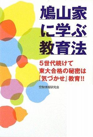 鳩山家に学ぶ教育法―5世代続けて東大合格の秘密は『気づかせ』教育!!