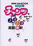 チャンツでノリノリ英語楽習!―新基礎英語1 NHK CD book (NHK CDブック)