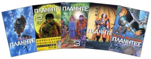 プラネテス 5冊セット(全4巻+公式ガイド) (アフタヌーンKC)
