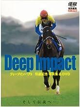 優駿別冊 ディープインパクト引退記念写真集&DVD