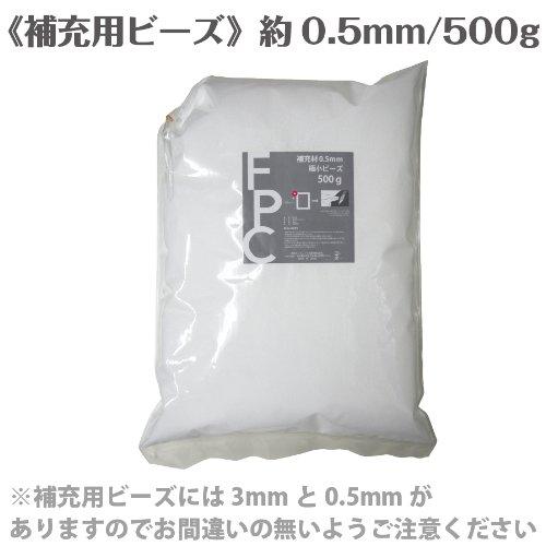 日本製 補充用ビーズ(直径約0.5-0.7mm)ビーズクッション用 500g PS-500