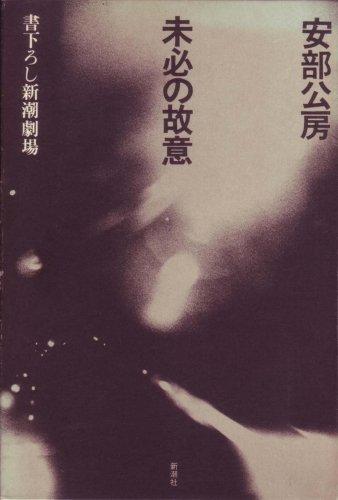 未必の故意 (1971年) (書下ろし新潮劇場)