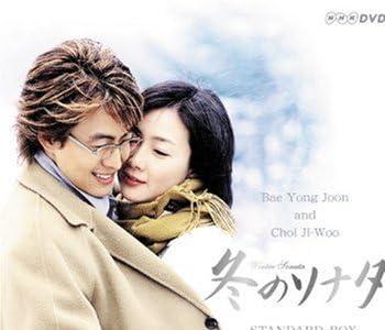 冬のソナタ スタンダードBOX [DVD]