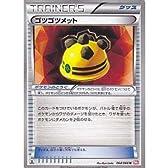ゴツゴツメット ポケモンカードゲーム レッドコレクション pcbw2-064 U
